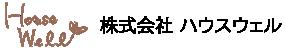 愛知県の輸入住宅はハウスウェル/ブルースホーム三河へ